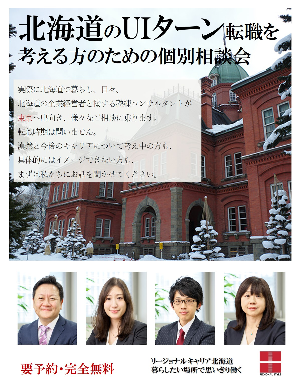 北海道面談会(赤レンガ).jpg