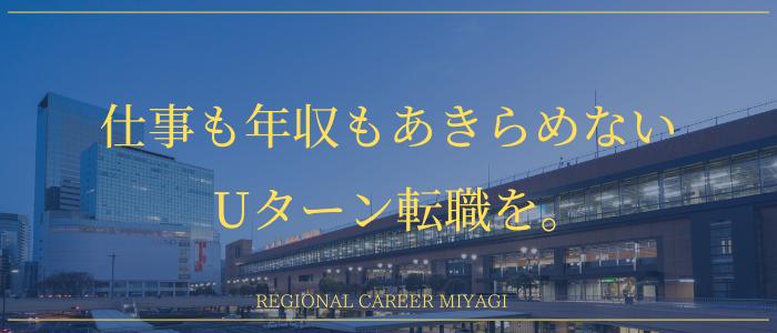 宮城相談会FV.png