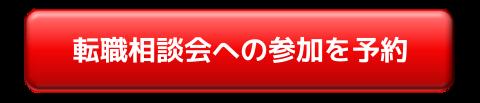 転職相談会ボタン.png