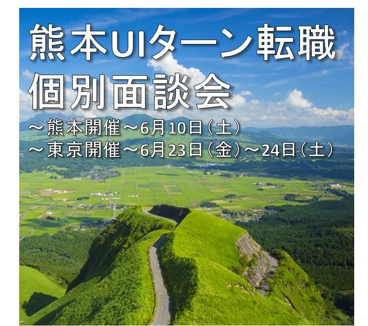 http://www.regional.co.jp/career_mt/%E7%86%8A%E6%9C%AC%E6%9D%B1%E4%BA%AC%E9%9D%A2%E8%AB%87%E4%BC%9A.jpg
