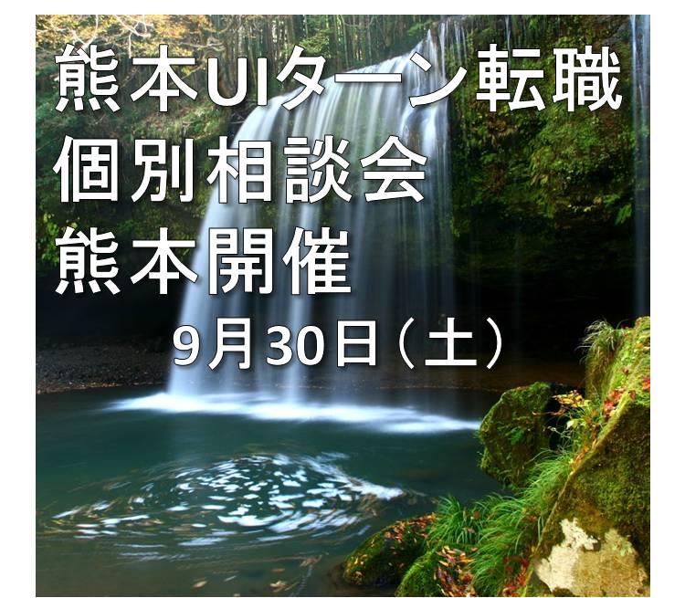 http://www.regional.co.jp/career_mt/%E7%86%8A%E6%9C%AC%E9%9D%A2%E8%AB%87%E4%BC%9A.jpg