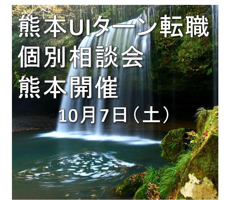 http://www.regional.co.jp/career_mt/10%E6%9C%887%E6%97%A5%E9%9D%A2%E8%AB%87%E4%BC%9A.jpg