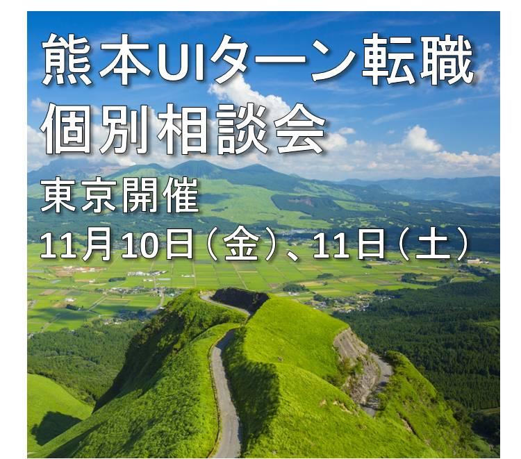 http://www.regional.co.jp/career_mt/11%E6%9C%8810%E6%97%A5%E6%9D%B1%E4%BA%AC%E9%9D%A2%E8%AB%87%E4%BC%9A.jpg