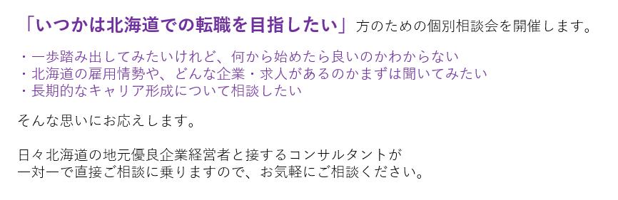 6月相談会トップ下画像(通常).png