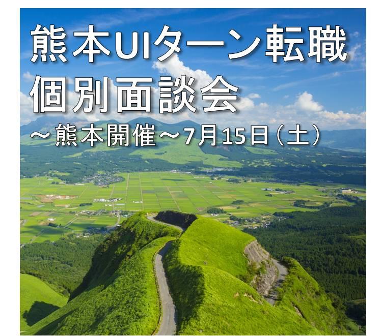 http://www.regional.co.jp/career_mt/7%E6%9C%8815%E6%97%A5%E9%9D%A2%E8%AB%87%E4%BC%9A.jpg