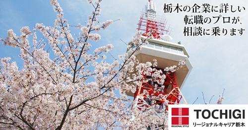 栃木相談会 春.jpg
