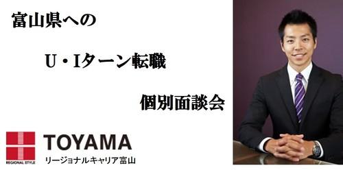 原沢 富山.jpgのサムネイル画像