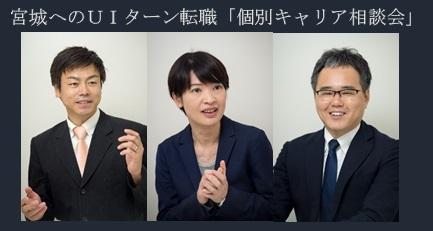 東北チーフ(東京相談会).jpg