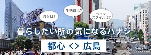 面談会(広島).jpg
