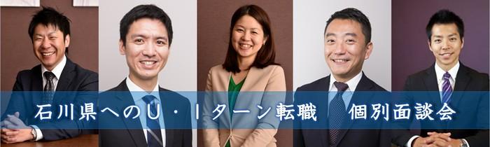 0520 石川面談会.jpg