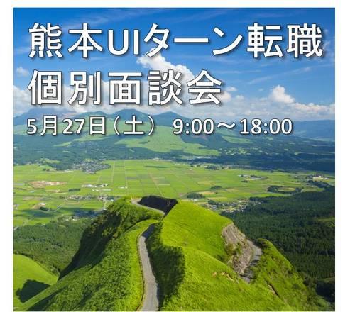 5月27日面談会写真.jpg