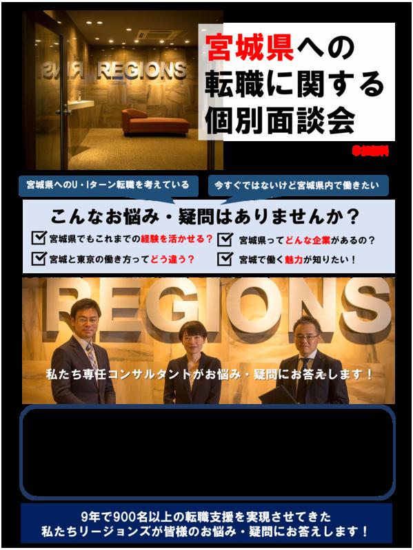 宮城ー東京面談会2.png