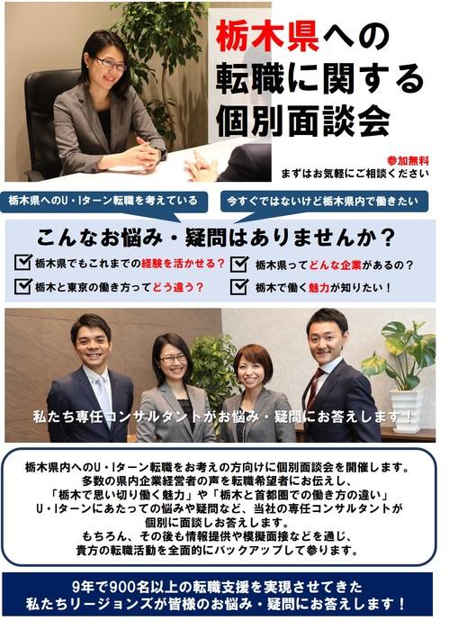 栃木ー東京面談会0603.jpg