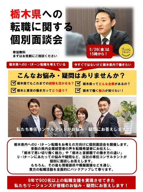 栃木ーPF面談会東京.jpg