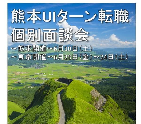 熊本東京面談会.jpg