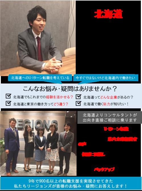 北海道荻野ver.png