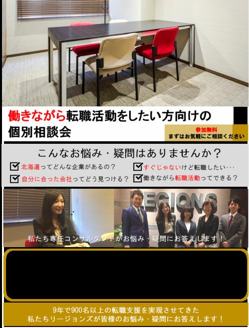 札幌大場ver.png