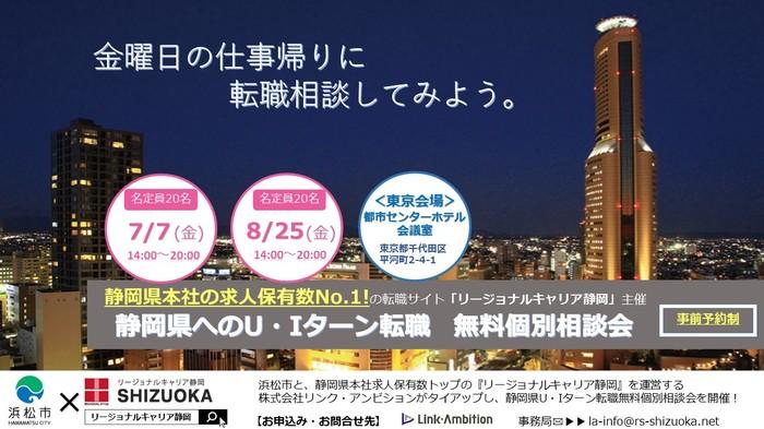 転職相談会チラシ2回目_20170705.jpg