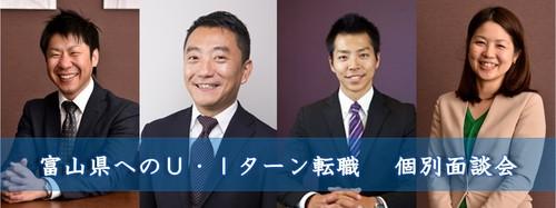 0819 富山面談会.jpg