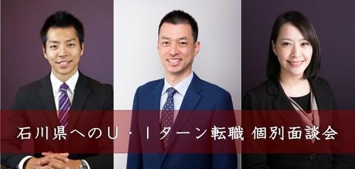 0819 石川面談会.jpg