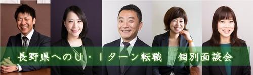 0819 長野面談会.jpg