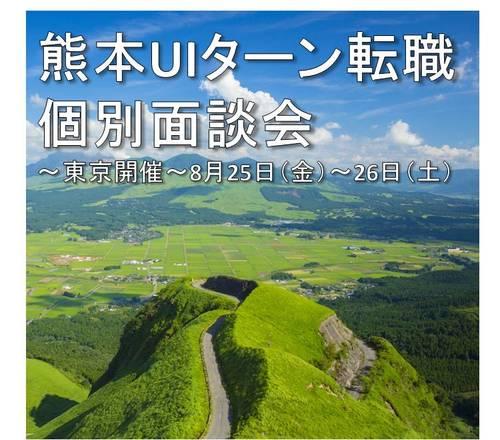 8月東京面談会.jpg