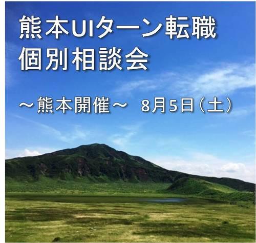 8月5日面談会写真.jpg