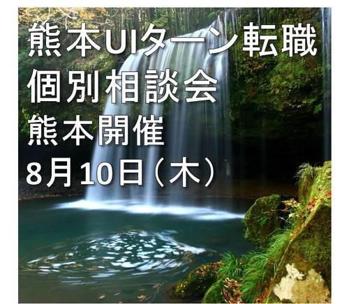 面談会8月10日写真.jpg