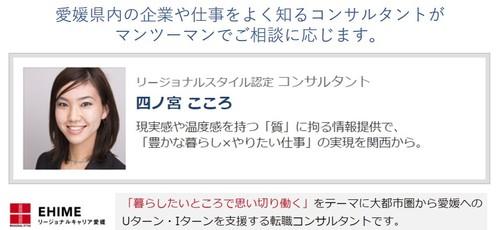 愛媛コンサル.jpg