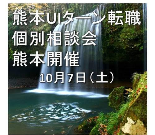10月7日面談会.jpg