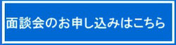 長岡面談会.jpgのサムネイル画像のサムネイル画像
