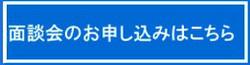 長岡面談会.jpgのサムネイル画像