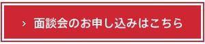 面談会フォーム.JPG
