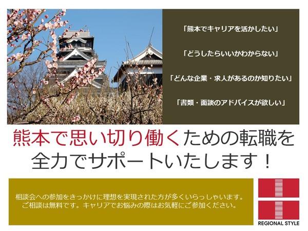 2018年4月熊本面談会用.jpg