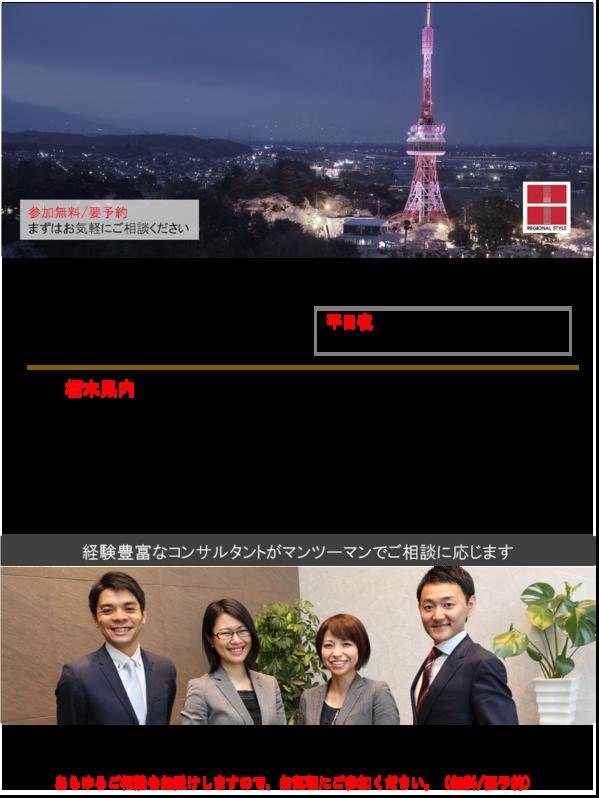 栃木平日相談会.png
