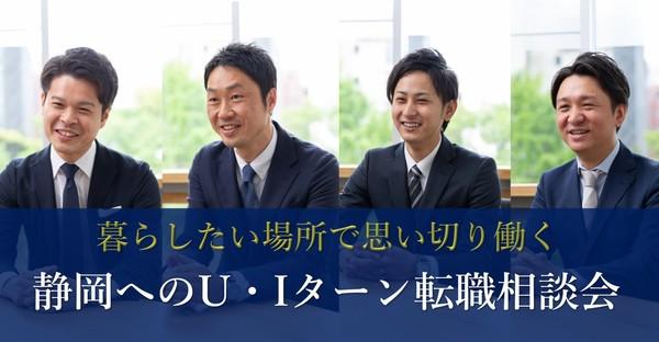 静岡UIターン転職相談会.jpg
