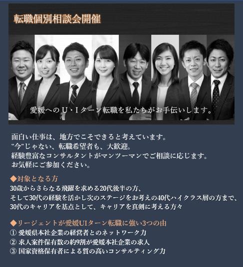 リージェント大阪相談会(愛媛).png
