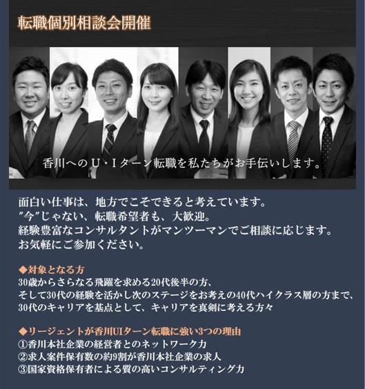 大阪相談会(香川)201806.png