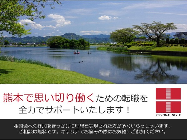 熊本 転職相談会.jpgのサムネイル画像
