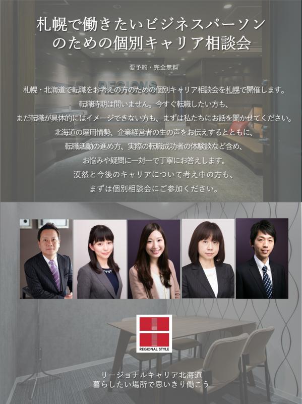 0914札幌.png