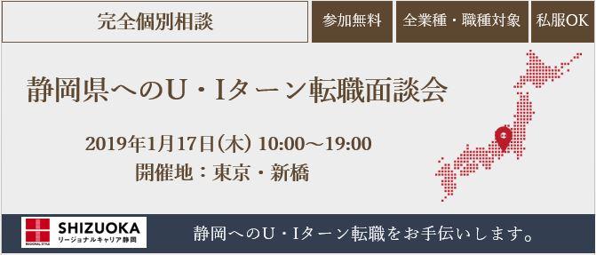 静岡への転職個別面談会.JPG