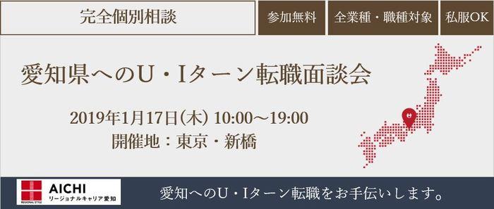リージョナルキャリア愛知.JPG