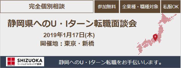 静岡県への個別転職面談会.JPG