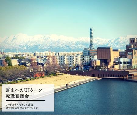 富山 TOP.jpg