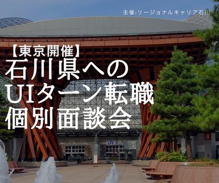 石川面談会画像1.png
