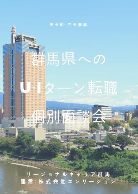 群馬面談会.jpg