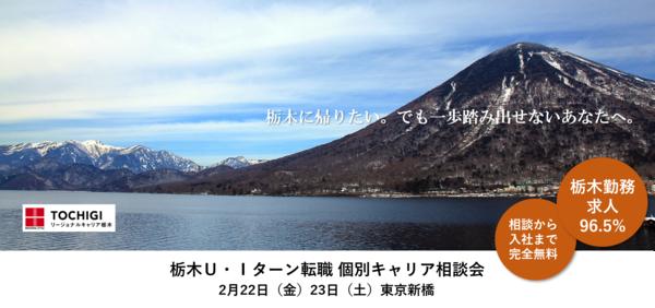 022223栃木.png