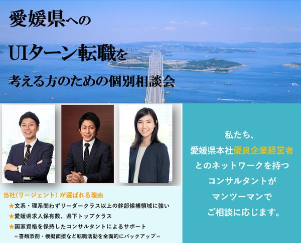 愛媛20190524.png