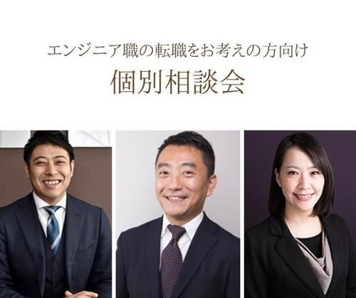 松本開催エンジニア.jpgのサムネイル画像
