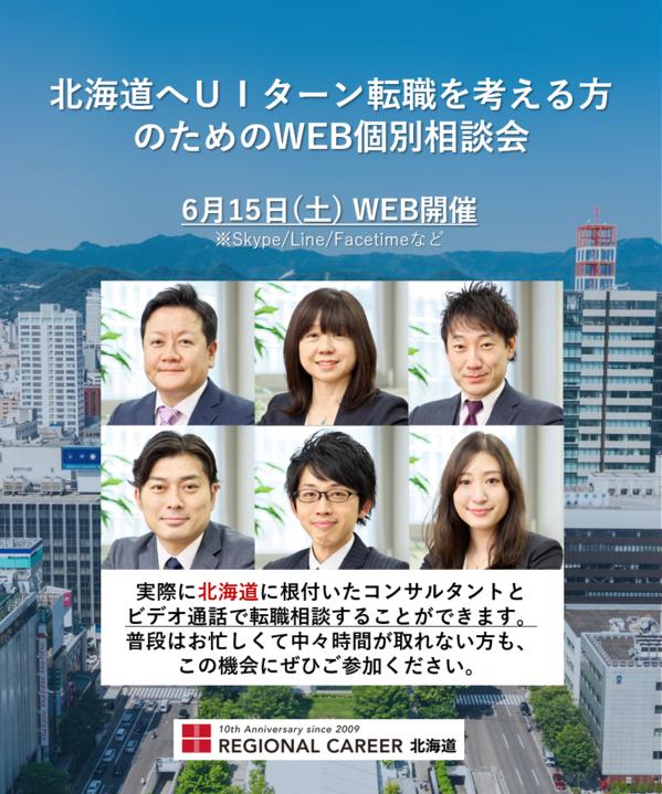 main_sp北海道0615.png